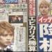 NEWS解散の理由と経緯まとめ!解散日はいつ、増田ソロは?