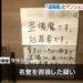 北川弥生が盗撮魔と張り紙6年間、嫌がらせマジキチ女キモい、経歴、顔画像、ヤバすぎ