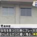 ひき逃げ無罪理由なぜ?轢き殺したのに納得できない意味不明、人道的義務と救護は?西崎健児裁判長