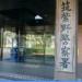 筑紫野市児童虐待8歳女児を水風呂に沈める鬼畜母親、同居人交際相手八尋潤も一緒に暴行
